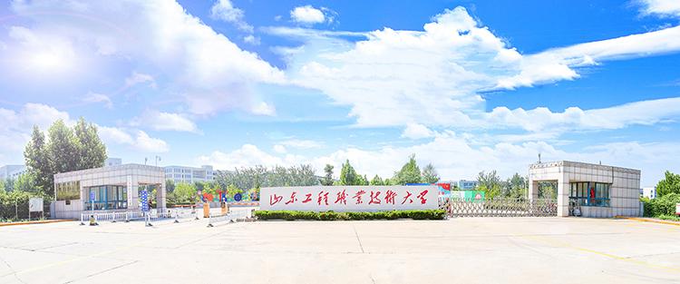校企合作院校--山东工程职业技术大学