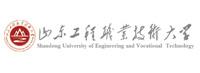 山东工程职业技术大学