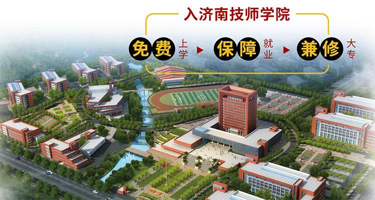 【免学费】济南技师学院2021年眼