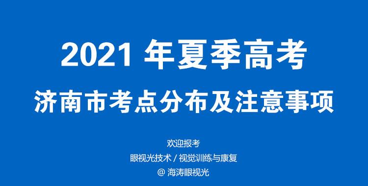 2021年夏季高考济南市考点分布及