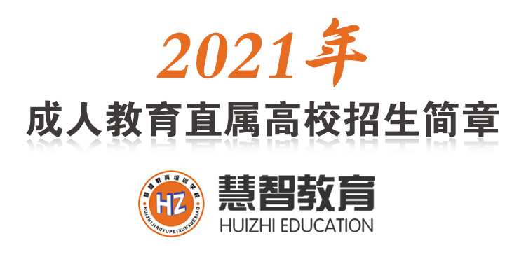 """2021年慧智教育成人教育直"""""""