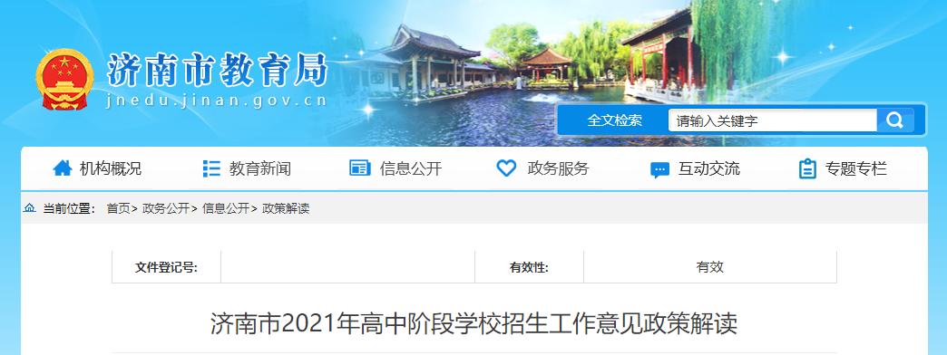 济南市2021年高中阶段学校招生工