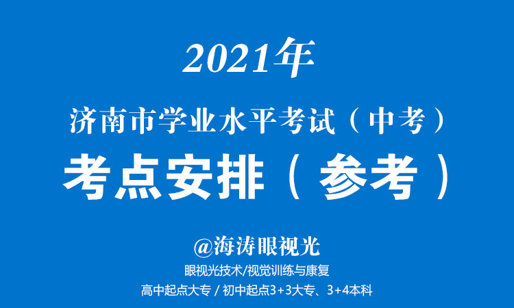 济南中考考点安排,供2021中考家长